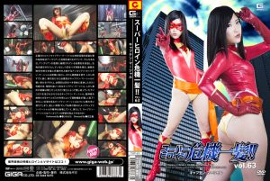 THP-63 Super Heroine In Grave Danger! Vol.63 Captain Marshall Sesera Harukawa
