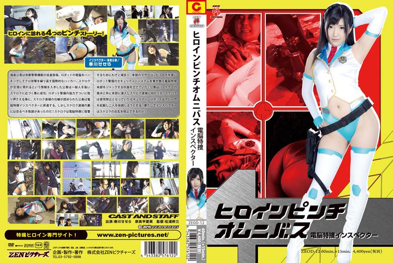 ZEOD-12-Heroine-Pinch-Omnibus-Cyber-Special-Agent-Inspector-Sesera-Harukawa-Manami-Narahira