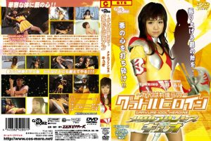 CGRD-07 Our Guravure Idol Heroine Metal Princess CUO Ai Amano
