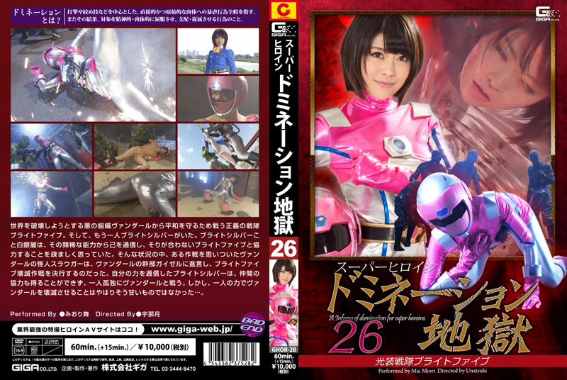 GHOR-28 Superheroine Domination Hell Light-Armored Force Bright Five Mai Miori