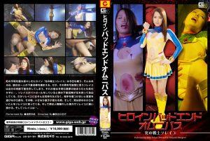 GHOR-31 Heroine Bad End Omnibus -Light Soldier Soleil- Miho Tono