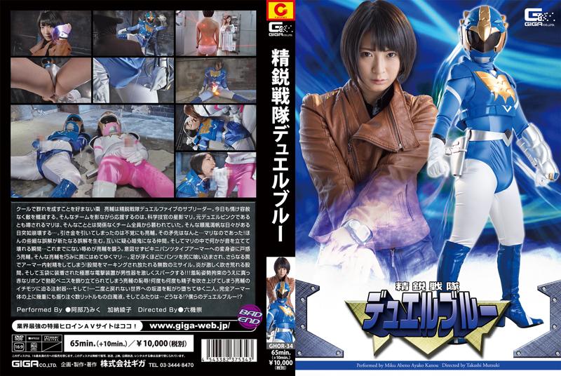 GHOR-34 Elite Force Duel Blue Miku Abeno Ayako Kanou