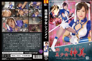 GHOR-38 Fighting Beautiful Girl Shen Mei -THE DEATH OF SHENGMEI- Haruna Ayane