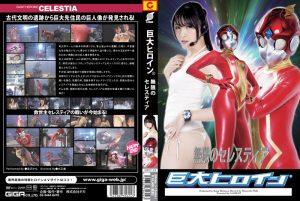 GRET-24 Gigantic Heroine (R) Infinite Celestia Kana Morisawa