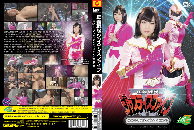 JMSZ-34 Justice Five Fallen Justice Pink Harura Mori
