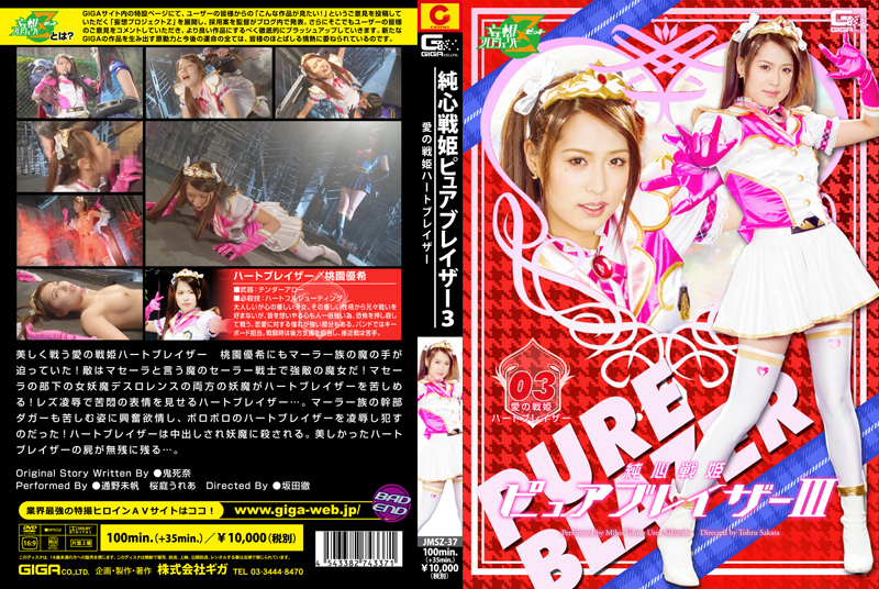 JMSZ-37 Princess Fighter Pure Blazer3 Love Princess Fighter Heart Blazer Miho Tono Urea Sakuraba