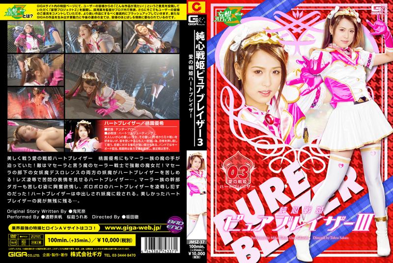 JMSZ-37 Princess Fighter Pure Blazer3 Love Princess Fighter Heart Blazer Miho Tono Urea Sakuraba