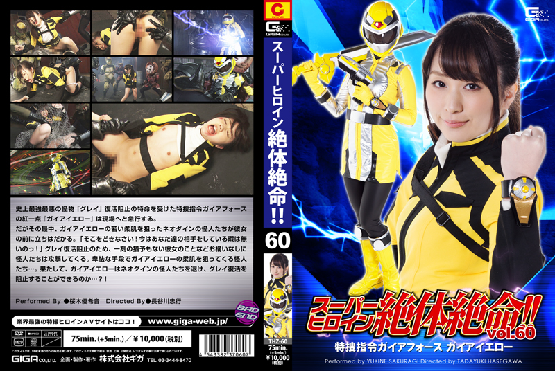 THZ-60-Super-Heroine-in-Grave-Danger-Vol.60-Special-Agents-Commander-Gaia-Force-Gaia-Yellow-Yukine-Sakuragi-1