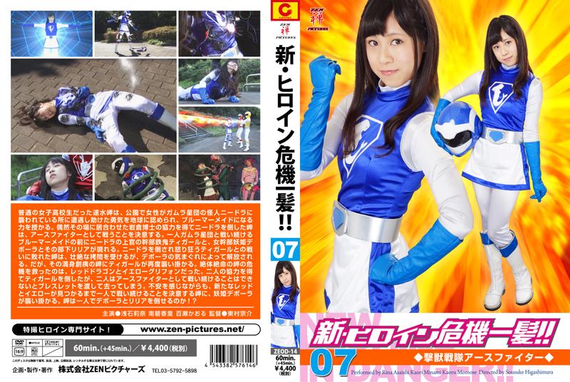 ZEOD-14 New Heroine In Grave Danger! Attack Beast Forth Earth Fighter Rina Asaishi Kaori Minami Kaoru Momose
