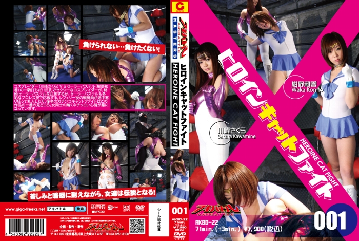 AKBD-22 Heroine Cat Fight 001 Sakura Kawamine Waka Konno