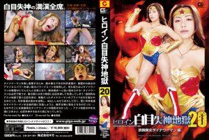 GHOR-41 Heroine White Eye Blackout Hell Astro Beautiful Dyna Woman Mei Matsumoto