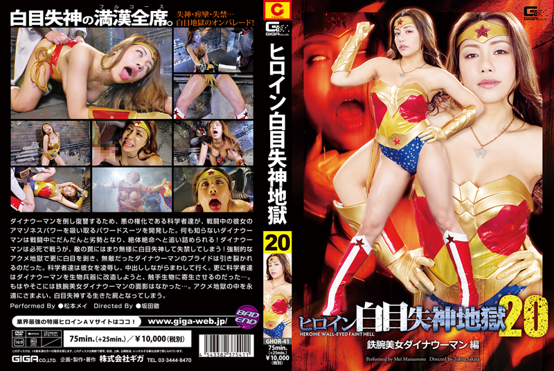 GHOR-41-Heroine-White-Eye-Blackout-Hell-Astro-Beautiful-Dyna-Woman-Mei-Matsumoto-1