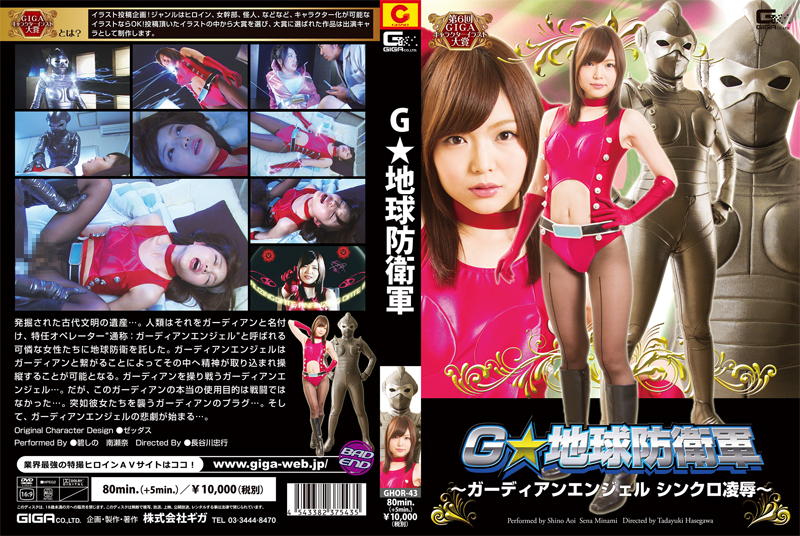 GHOR-43 G Planetary Protection Party -Guardian Angel Synchronized Insult- Shino Aoi Sena Minami