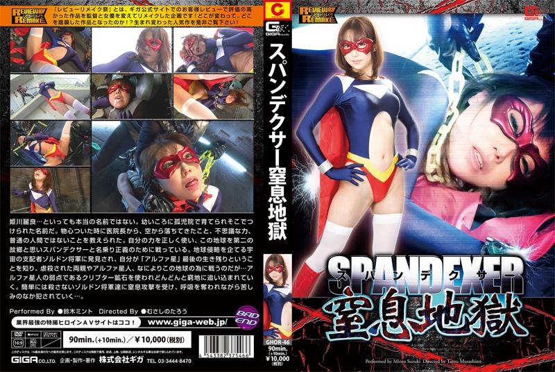 GHOR-46 Spandexer Suffocation Torture Minto Suzuki