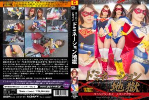 GHOR-50 Battle Princess Spandexer Domination Hell Ian Hanasaki Miho Tono