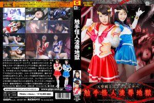 GHOR-51 Tentacle Monster Insult Torture Holy Heaven Soldier Angelner Rena Aoi Kokona Hakuto