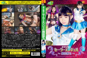JMSZ-38 Sailor Angel Fallen to Evil Costume Niko Ayuna Urea Sakuraba