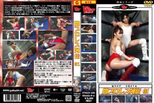 PMID-106 Dark professional wrestling lives 01 Yuzu Himeno Yuria Hidaka
