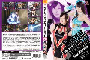ZEOD-16 Sexual Dynamite Heroine 20 Evil Dress Temptation Mizuna Wakatsuki Kotori Ayase Kiyoka Taira