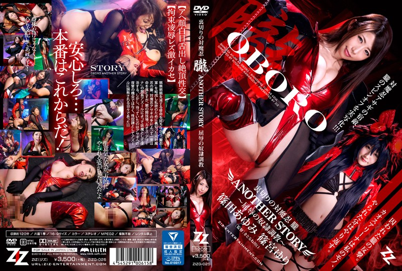 ZIZG-025-Pair-Of-Betrayal-Manin-Oboro-ANOTHER-STORY-Humiliation-Of-Slavery-Torture-Shinomiya-Yuri-Shinoda-Ayumi