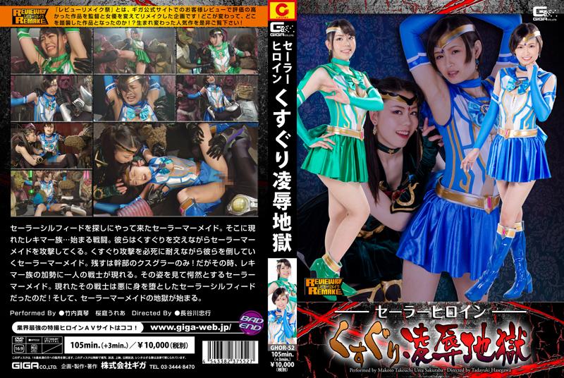 GHOR-52 Sailor Heroine Tickling Insult Torture Makoto Takeuchi Urea Sakuraba