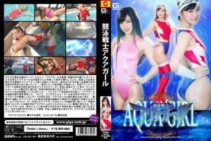 GHOR-57 Aqua Girl Haruna Ayane