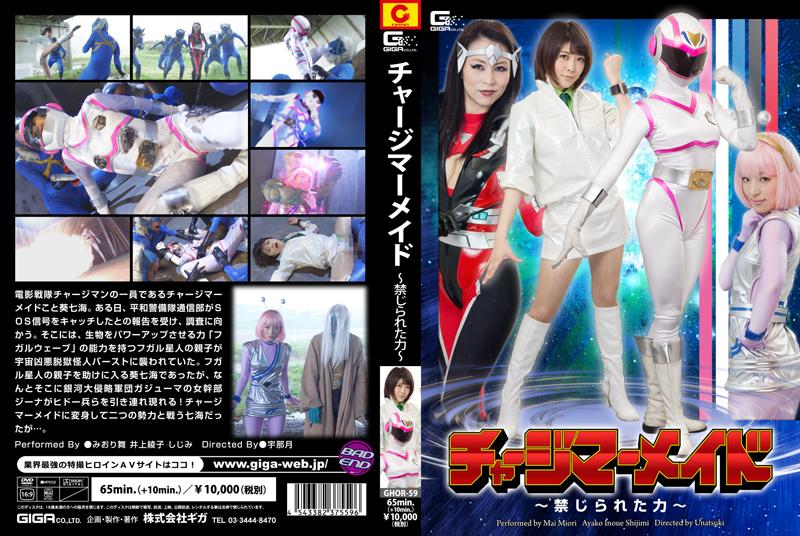 GHOR-59 Charge Mermaid -Forbidden Power- Mai Miori Ayako Inoue Shijimi