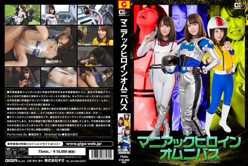 GHOR-60-Maniac-Heroine-Omnibus-Yu-Shinoda