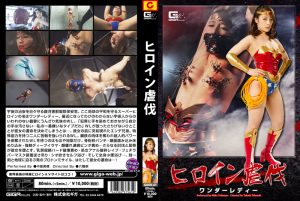 GHOR-61 Heroine Suppression Wonder Lady Miho Nakazato
