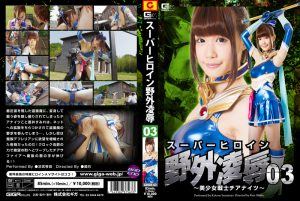 GHOR-63 Super Heroine Outdoor Insult Cheer Knights Kotone Suzumiya