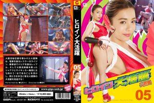 GHOR-64 Heroine Doing Great Mai Hidaka Mei Matsumoto