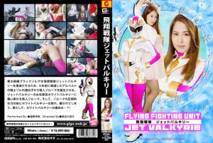 GTRL-32 Flying Fighting Unit Jet Valkyrie -White Valkyrie Dangerous Relationship- Miho Tono
