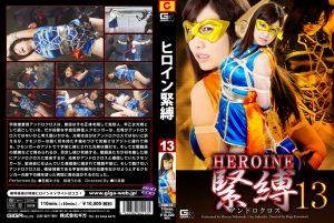 SHK-13 Heroine Bondage Androcross Miduna Wakatsuki Urea Sakuraba
