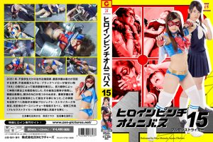 ZEOD-17 Heroine Pinch Omnibus Blu-Sailor Striker Miiya Matsuda Sayaka Okuhara
