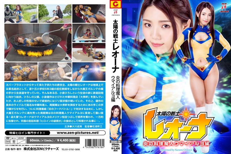 ZEOD-18 Fighter of the Sun Leona Burning Chef Genie Narumi Ookawa
