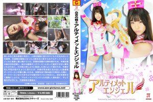 ZEOD-19 White Dress Fighter Ultimate Angel Asuka Oda Kaori Minami Urea Sakuraba