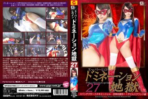 GHOR-66 Superheroine Domination Hell Spandexer Cosmo Angel Horrible Vigilante Group Devil Squad Kurea Hasumi