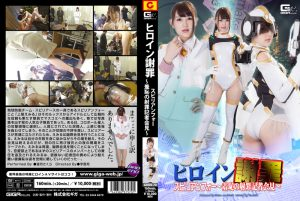 GHOR-70 Heroine Apology Spirianfour -Press Conference with disgraceful apology- Sakura Mochiduki