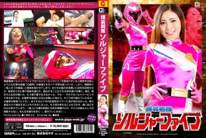 GHOR-74 Bright Armed Force Soldier Five Madoka Hitomi