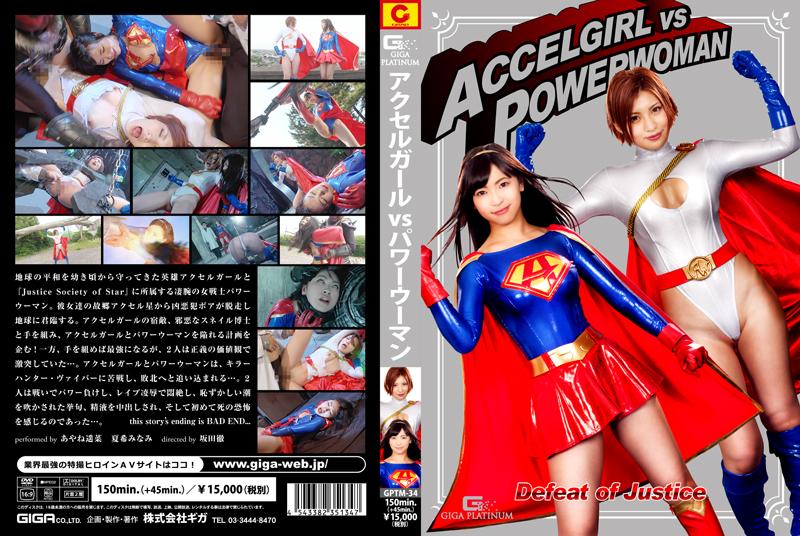 GPTM-34 Accel Girl VS Power Woman Defeat of Justice Haruna Ayane Minami Natsuki