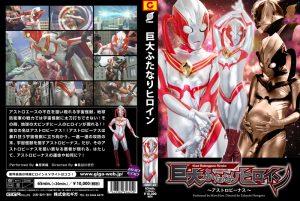 GRET-25 Gigantic Heroine(R) Gigantic Hermaphrodite Heroine -Astro Venus- Miori Hara