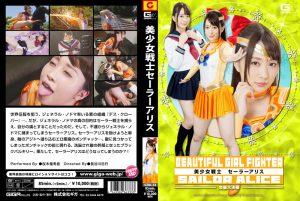 GTRL-33 Beautiful Girl Fighter Sailor Ariss -Love Fight War- Yukine Sakuragi
