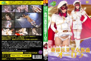 JMSZ-39 Heroine in Love The Wife is Beautiful Mask Aurora Sana Mizuhara