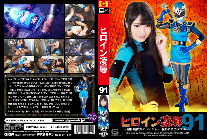 TRE-91-Heroine-Insult-Vol.91-Saint-Ninja-Force-Kage-Ranger-Targeted-Kage-Blue-Airi-Natsume-1