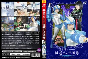 GBTB-05 Handsome Boy Hero in Crisis Metal Boy Insult Nono Maeda Asuka Hoshimi