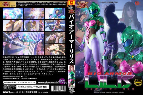 """GHOR-77 Bio-Armor """"LiLiS"""" Nanako Tsukishima"""