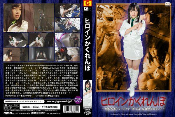 GHOR-80 Heroine Hide-and-Seek -Charge Man Nanami Aoi in Grave Danger- Yukari Miyazawa