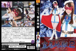 GHOR-82 Beautiful Witch Girl Fontaine Suffocation Torture Yukine Sakuragi