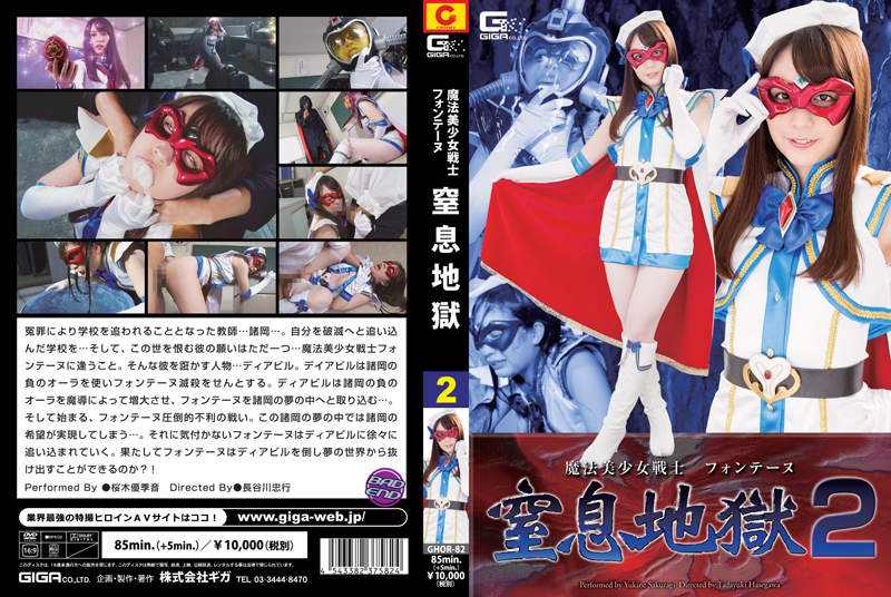 GHOR-82 Beautiful Witch Girl Fontaine Suffocation Torture Yukine Sakuragi