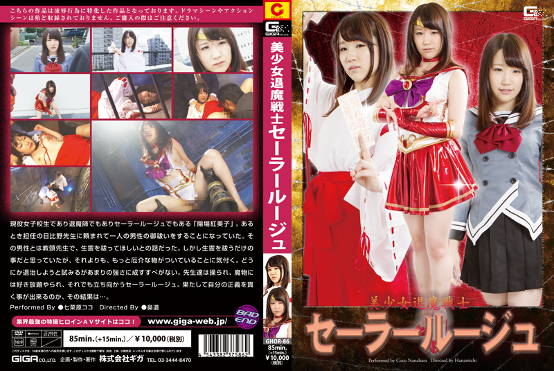 GHOR-86 Beautiful Girl Fighter Sailor Rouge Koko Nanahara